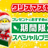 レゴストア楽天市場店でクリスマスセール開催中だよ!