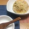 朝食チャーハン2年の成果と作り方