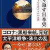 【書評・要約】「歴史は繰り返される」を徹底解明!『繰り返す日本史』著:河合敦