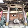 地元のお寺 天台宗樹光山浄土院・常楽寺(続き)