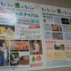 11月4日 人形劇フェスティバルのおしらせ
