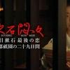 ドラマ『漱石悶々』:男性文学と女性の成長