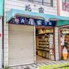 ステキなレトロ食堂@軽食甘味 花家 初訪問