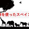 いろいろな動物を使ったスペイン語のフレーズ②