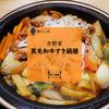 【吉野家】手軽にリッチな気分になれる「黒毛和牛すき鍋膳」