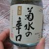 【酒好き独女】コンビニで買える日本酒:菊水の辛口~日本刀のような斬れ味の辛口で水の如し