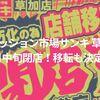 【閉店】「ファッション市場サンキ 草加店」が4月中旬に閉店&移転!