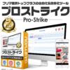 フリマアプリ転売ツール「プロストライク」検証・レビュー