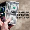 海外在住者が日本から送金する手段が限られてきた件
