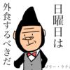 2月10日の収支発表!白米のお山さん!?編