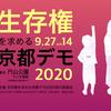 生存権を求める  生活保護減額反対  9/27京都デモ   餅代減額不服の趣旨及び理由
