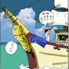 本紙掲載・佐藤さん政治まんが 鳩山元首相に聞く「風刺や批判 愛を感じた」 - 東京新聞(2016年10月2日)