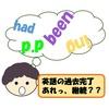 英語の過去完了を復習しておきましょう