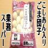 業務スーパーこしあん入りごま団子、油で揚げる中国のお菓子・デザート!