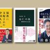 2017年上半期ベストセラー(新書)