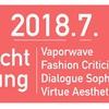 2018年7月に読んだもの:Vaporwaveとファッション批評、対話と詭弁と徳美学