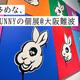 MADBUNNYのうさぎ多めな大阪個展に行ってきた。