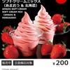 【コストコ】キャンタロープメロンスムージーとあまおうソフトクリーム