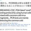 コロナウィルス、ワクチン、情報操作、免疫力