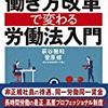 "PDCA日記 / Diary Vol. 358「テレワークの功罪」/ ""Pros & Cons of WFH"""
