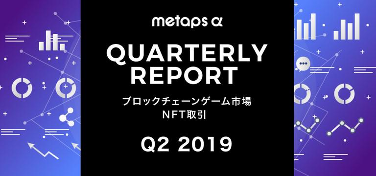 ブロックチェーンゲーム市場レポート:NFT取引(2019年 2Q)