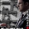映画『ザ・コンサルタント』ネタバレあらすじキャスト評価ベンアフレック出演映画