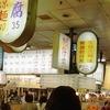 ちょっと怖い漢字の食べ物