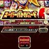 ドッカンバトル スーパーバトルロード 攻略 ステージ4【VS超技】 クリアメンバー LRセルいたら余裕( ゚Д゚)