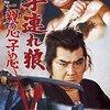 【映画感想】『子連れ狼 親の心子の心』(1972) / 若山富三郎版「子連れ狼」シリーズ第4作