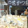 花かつを室田 兵庫明石市 鰹節専門店 かつお節 昆布 いりこ