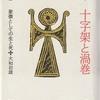 大和岩雄『十字架と渦巻』