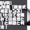 【PSVR】PSVR用【脱着式視力補正レンズ】が上海仮想遊戯貿易有限公司さんから届いたので使用してみての感想と評価!と解説と利用方法!