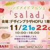 【出店告知】2020年11月21.22日 デザインプラザ防府 ハンドメイドマルシェ『salad』