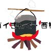 バイきんぐ・西村がプライベートのキャンプ動画をアップするYouTubeチャンネルを開設