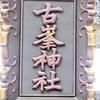 【栃木・鹿沼】天狗の御朱印で有名な栃木・古峯神社に行ってきた