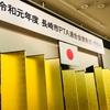 『長崎市PTA連合会懇親会で食物アレルギーサポーター活動PR』