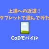 上達への近道!CoDモバイルをタブレットで遊んでみた【CoDMobile】
