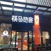 リアルでの接点の爆増計画中?アリババのファーストフード店「箸馬熱食(筷马热食)」に行ってみた!