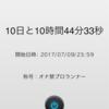 禁欲10日目