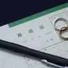 離婚裁判で「離婚が確定」した場合の離婚届けの提出方法