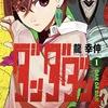 「ダンダダン」1巻(龍幸伸)幽霊に宇宙人に妖怪まで、奇想天外な怪異に挑む