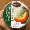トーラク カップマルシェ 北海道産富良野メロンのまろやかプリン  食べてみました