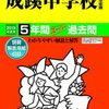 ついに東京&神奈川で中学受験解禁!本日2/2  15時台にインターネットで合格発表をする学校は?