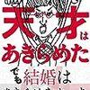 山里亮太(南海キャンディーズ)「天才はあきらめた」を読んで