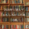 2020年に読んでおもしろかった本10冊