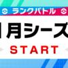 【ポケモン剣盾】ランクバトル11月(シリーズ7)ルール変更点について