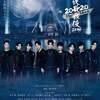 ▩ 映画版『滝沢歌舞伎 2020 ZERO』を大衆演劇と比べて見る