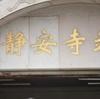 色々穏やかでない中上海へ行った5 静安寺での過ごし方