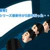【衝撃】 シリーズ最新作が5部作だった・・・