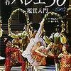 東京でバレエが観たい。